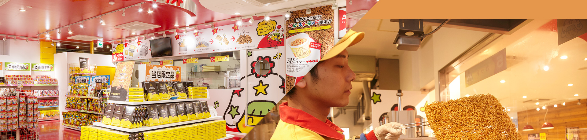 横浜おやつファクトリー採用情報