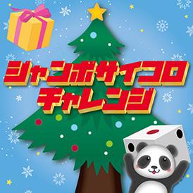 横浜博覧館全館にて12月1日(金)~12月21日(木)まで「ジャンボサイコロチャレンジ」のイベントを開催