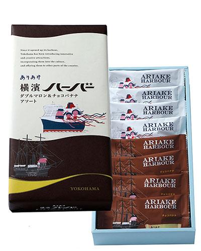 横濱ハーバーアソート ダブルマロン&チョコバナナ8個入