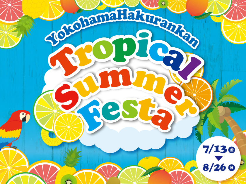 【イベント】Tropical Summer Festa 開催!