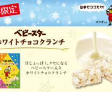 【2Fベビースターランド】当店限定!「ベビースター ホワイトチョコクランチ」新発売