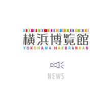 【夏季営業時間】 7月21日(土)~8月31日(金)は営業時間が拡大!
