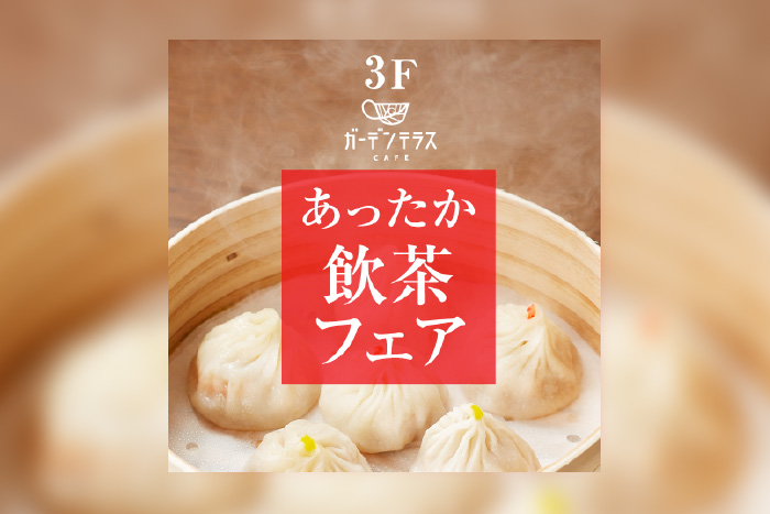 【3Fガーデンテラスカフェ】中華街で食欲の秋!「あったか飲茶フェア」開催