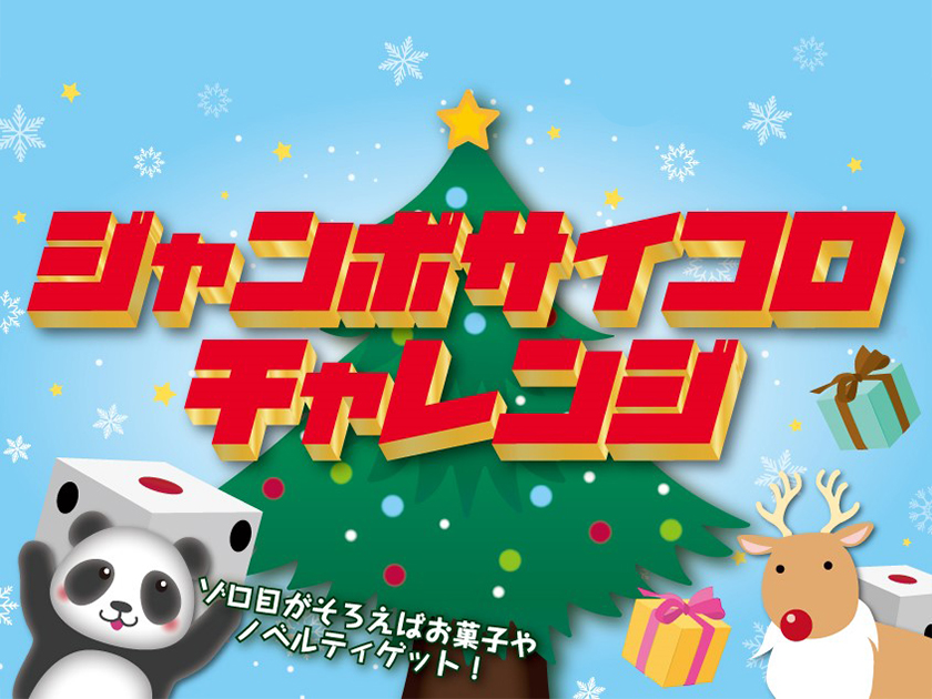 【イベント】横浜博覧館全館にて12月1日(金)~12月21日(木)まで「ジャンボサイコロチャレンジ」のイベントを開催いたします!