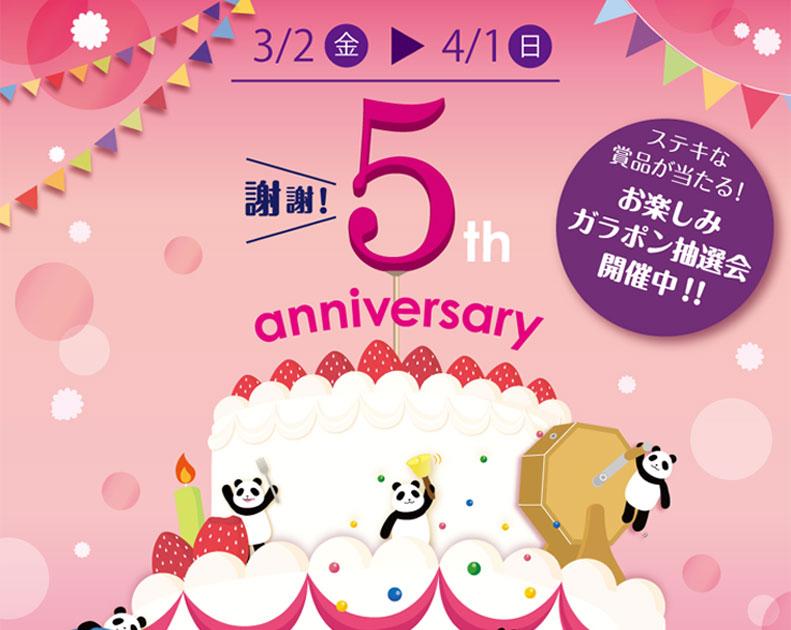 おかげさまで横浜博覧館は3月18日で5周年を迎えます! 皆さまのご愛顧に感謝して、3月2日(金)~4月1日(日)まで『5周年記念イベント』を 開催いたします!