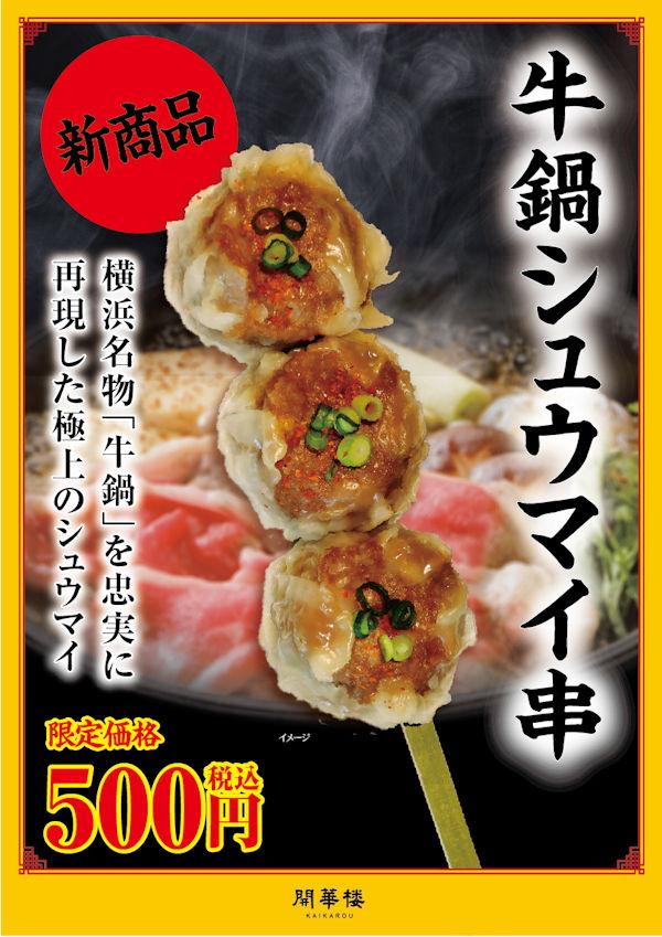 牛鍋シュウマイ串 一串 500円