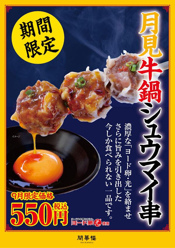月見牛鍋シュウマイ串 一串550円(9月限定価格!)