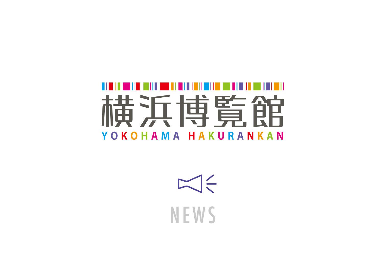 【横浜博覧館】テレビ放送のお知らせ