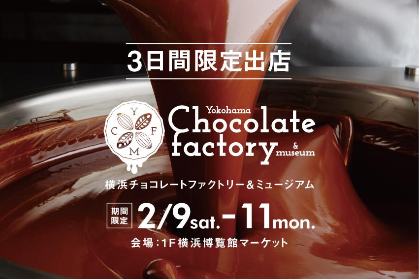 2/9(土)・2/10(日)・2/11(月) 「横浜チョコレートファクトリー&ミュージアム」期間限定出店!