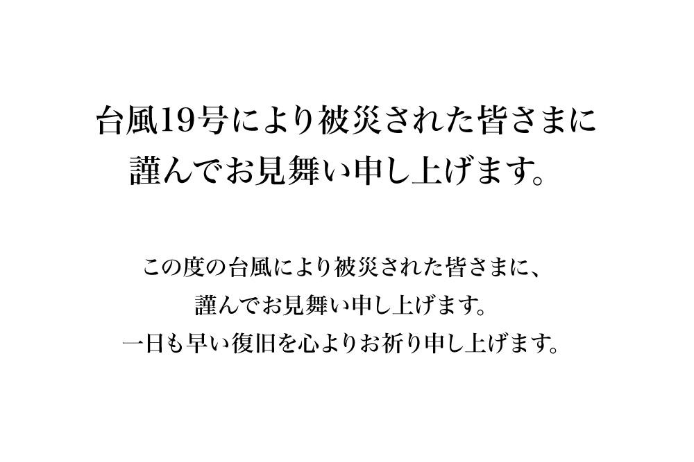 台風19号により被災された皆さまに 謹んでお見舞い申し上げます