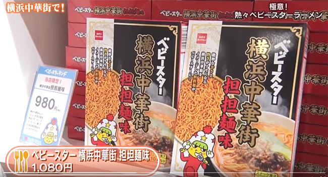 中華街限定「ベビースター横浜中華街担担麺味」