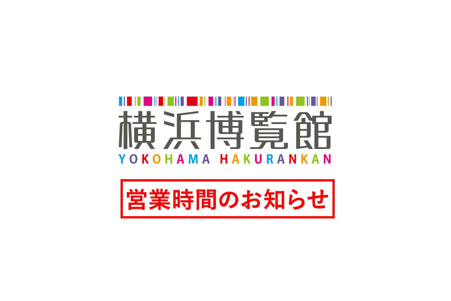 【博覧館からのお知らせ】