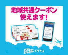紙・電子クーポンどちらもご利用可!「GoTo地域共通クーポン」取扱店