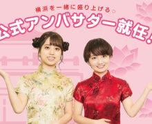 伝説のフリーペーパー「横浜美少女図鑑」Vol.2掲載モデルオーディションに 横浜博覧館も協賛しています!