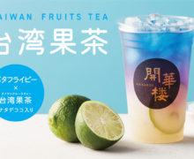 1F 開華楼 6/19(土)「台湾果茶」が新登場!