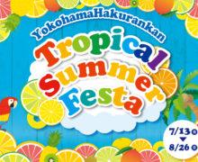 【イベント】Tropical Summer Festa 開催!