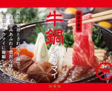 【1F開華楼】開華楼オリジナル『牛鍋シュウマイ串』秋の新商品!