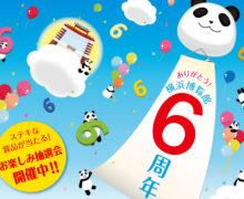 【横浜博覧館】3/1(金)~3/31(日)「ありがとう!横浜博覧館6周年祭」開催!