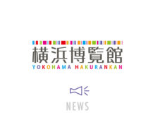 【夏季特別営業時間】 2019年7月20日(土)~8月31日(土)は営業時間を拡大!
