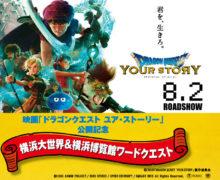 映画『ドラゴンクエスト ユア・ストーリー』の公開記念!体験・冒険型ワードラリーイベント「横浜大世界&横浜博覧館ワードクエスト」を2019年8月2日より開催!