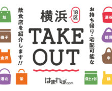 【がんばれ飲食店!『横浜市全18区』のテイクアウトマップまとめ by はまれぽ.com】
